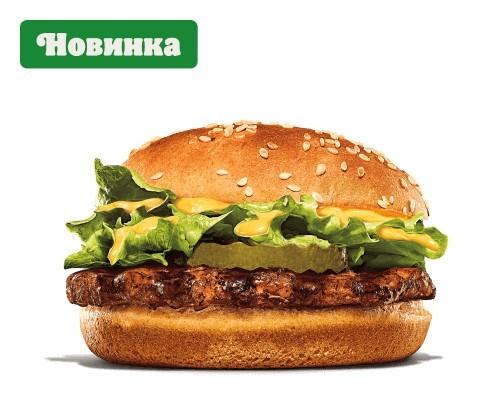Сырбургер